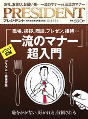 PRESIDENT(プレジデント) (2014年5.5号)