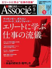 日経ビジネスアソシエ (2014年5月号)