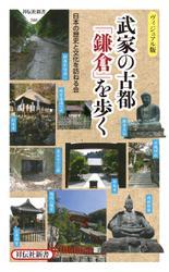 武家の古都「鎌倉」を歩く