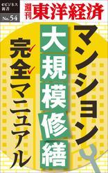 マンション大規模修繕マニュアル 週刊東洋経済eビジネス新書No.54