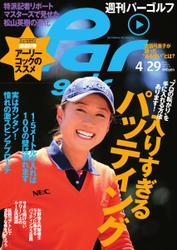 週刊パーゴルフ [ライト版] (2014/4/29号)