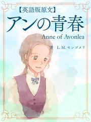 【英語版原文】アンの青春/Anne of Avonlea