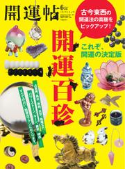 開運帖(かいうんちょう) (2014年6月号)