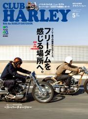 CLUB HARLEY(クラブハーレー) (Vol.166)