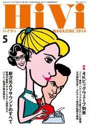 HiVi(ハイヴィ) (2014年5月号)