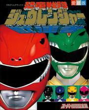 恐竜戦隊ジュウレンジャースーパー戦隊超全集