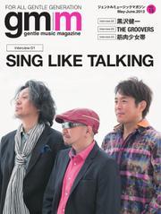 Gentle music magazine(ジェントルミュージックマガジン) (Vol.13)