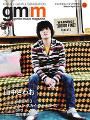 Gentle music magazine vol.12
