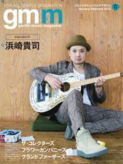 Gentle music magazine vol.11