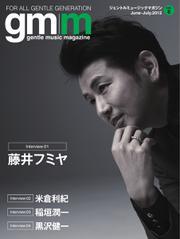 Gentle music magazine vol.08