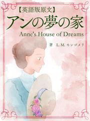 【英語版原文】アンの夢の家/Anne's House of Dreams