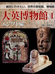 【絶対に、行きたい世界の美術館、博物館】大英博物館1 エジプト編
