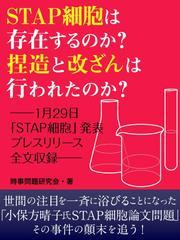 STAP細胞は存在するのか? 捏造と改ざんは行なわれたのか? ――1月29日「STAP細胞」発表プレスリリース全文収録――