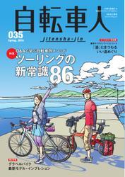 自転車人 (No.035)