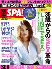 別冊SPA!SEXに革命を起こす裏マニュアル (2014/04/07)