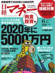 日経マネー (2014年6月号)