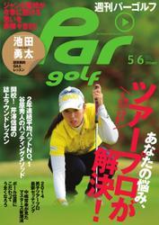 週刊パーゴルフ [ライト版] (2014/5/6号)