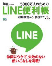 5000万人のためのLINE便利帳 (2014/03/14)