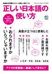 正しい日本語の使い方 (2014/03/14)