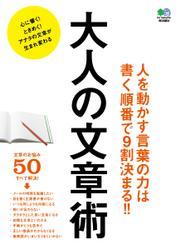 大人の文章術 (2014/03/14)