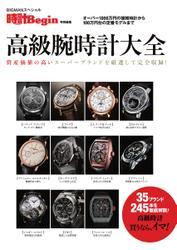 【時計Begin特別編集】高級腕時計大全 (2014/02/12)