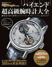 【時計Begin特別編集】ハイエンド超高級腕時計大全 (2013/01/22)