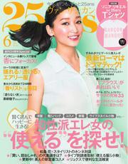 25ans (ヴァンサンカン) (2014年6月号)