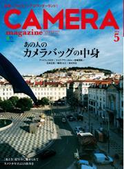 CAMERA magazine(カメラマガジン) (2014.5)