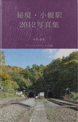 日本一の秘境駅・小幌駅 2012 写真集