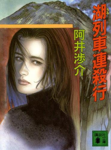Reader Store】[湖列車連殺行(...