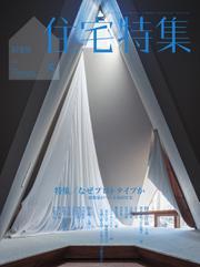 新建築住宅特集 (2014年5月号)