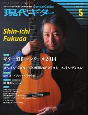 現代ギター (2014年5月号)