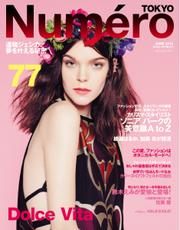 Numero TOKYO(ヌメロ・トウキョウ) (2014年6月号)