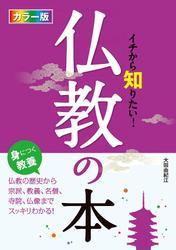 カラー版イチから知りたい!仏教の本