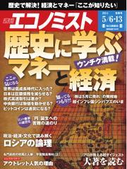 エコノミスト (2014年5月13日)