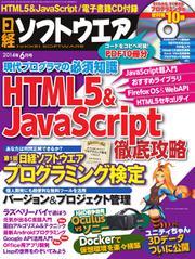 日経ソフトウエア (2014年6月号)