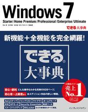できる大事典 Windows 7 Starter/Home Premium/Professional/Enterprise/Ultimate