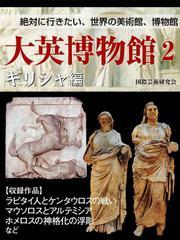 【絶対に、行きたい世界の美術館、博物館】大英博物館2 ギリシャ編