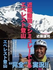 近藤謙司とシミュレートするエベレスト登山