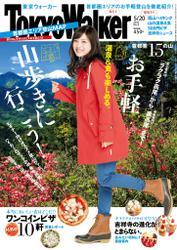 TokyoWalker東京ウォーカー 2014 No.09