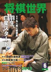 将棋世界 (2014年6月号)