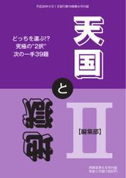 将棋世界 付録 (2014年6月号)