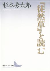 『徒然草』を読む