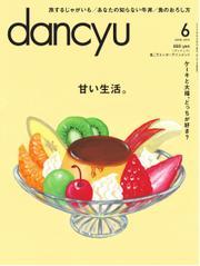 dancyu(ダンチュウ) (2014年6月号)