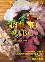 料理通信 (2014年6月号)