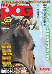 週刊Gallop(ギャロップ) 臨時増刊 丸ごとPOG (2014~2015)