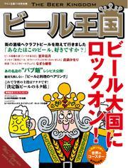 ワイン王国別冊 ビール王国 (Vol.1)