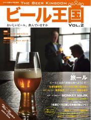 ワイン王国別冊 ビール王国 (Vol.2)