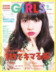 CHOKiCHOKi girls(チョキチョキガールズ) (6月号)