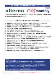CSRmonthly (Vol.20)